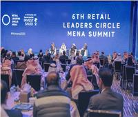 «قمة قادة التجزئة» تختتم أعمالها اليوم في الرياض