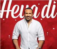 هشام عباس يطرح «هي دي» في عيد الحب