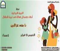 «التربية الإيجابية .. أدوات ووسائل فعالة في تربية الأطفال» بمكتبة المستقبل.. غدًا