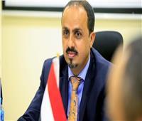 وزير الإعلام اليمني يحمل ميليشيا الحوثي مسؤولية خفض عمليات الإغاثة الإنسانية