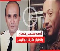فيديوجراف   أزمة محمد رمضان والطيار أشرف أبواليسر