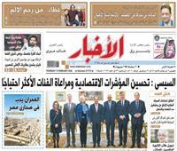 «الأخبار»| السيسي: تحسين المؤشرات الاقتصادية ومراعاة الفئات الأكثر احتياجا