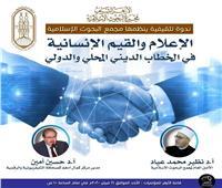 «البحوث الإسلامية» يعقد ندوة حول «الإعلام بالخطاب الديني».. الأحد