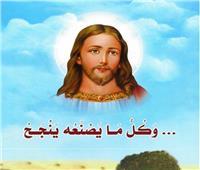 طرح النسخة المسموعة لكتاب «وكل ما يصنعه ينجح» للبابا تواضروس