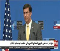 بث مباشر| مؤتمر صحفي لوزير الدفاع الأمريكي عقب اجتماع «الناتو»