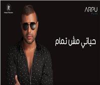 فيديو| رامي صبري يطرح أحدث أغنياته «حياتي مش تمام»