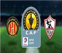 بث مباشر  مباراة الزمالك والترجي التونسي في السوبر الإفريقي