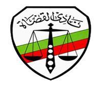 نادي القضاة يستنكر مطالبات رئيس البرلمان الأوربي بالافراج عن متهم