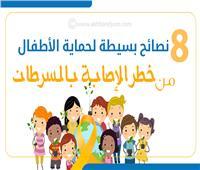إنفوجراف | 8 نصائح لحماية الأطفال من خطر الإصابة بالسرطان