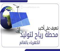 إنفوجراف | تعرف على أكبر محطة رياح لتوليد الكهرباء بالعالم