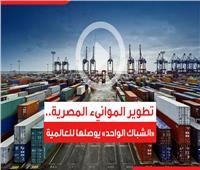 فيديوجراف| تطوير الموانيء المصرية.. «الشباك الواحد» يوصلها للعالمية