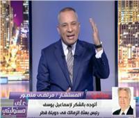 فيديو  أحمد موسى لمرتضى منصور: جهز نفسك للهزيمة