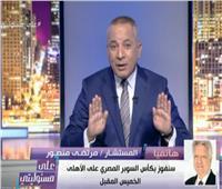 مرتضى منصور: الدوري هدية للأهلي بهذه الطريقة.. فيديو