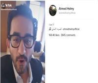 فيديو سقوط أحمد حلمى على «التيك توك» فى اول فيديو له