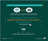 السعودية تعلن نقل اختصاص العلامات التجارية لـ«الملكية الفكرية»