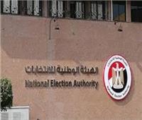 عدم اختصاص القضاء الإدارى بنظر وقف نتيجة الانتخابات التكميلية