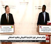 بث مباشر| مؤتمر صحفي لوزير الخارجية الأمريكي ونظيره السنغالي