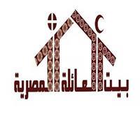 غداً.. «بيت العائلة» يعقد ورشًا تدريبية للوعاظ حول «تقوية الترابط الأسري»