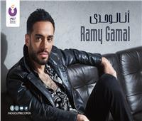 ألبوم رامي جمال «أنا لوحدي» ينهي ضجة المهرجانات على تريند يوتيوب