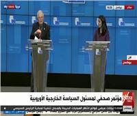 بث مباشر| مؤتمر صحفي لمسئول السياسة الخارجية الأوروبية