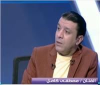 فيديو| مصطفى كامل: المهرجانات «هتضيع الجيل»