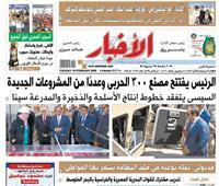 تقرأ بـ«الأخبار»| الرئيس يفتتح مصنع ٣٠٠ الحربي.. وحكايات الناجين من كورونا