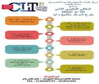 لغات وترجمة القاهرة ينظم الملتقى التعليمي الثاني للطلاب