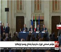 بث مباشر| مؤتمر صحفي لوزراء خارجية ودفاع روسيا وإيطاليا
