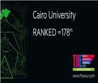جامعة القاهرة تتقدم 50 مركزاً في التصنيف الإنجليزي «التايمز»