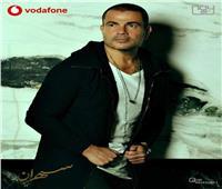 عمرو دياب يطرح ألبوم «سهران» علي قناته الرسمية في «يوتيوب»