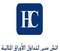 «اتش سي» تتوقع تثبيت البنك المركزي لأسعار الفائدة في اجتماع الخميس