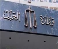 وزارة العدل تكشف حقيقة وجود ثغرة في نظام الشهر العقاري بأحد المكاتب