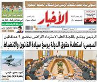 «الأخبار»| السيسي: استعادة حقوق الدولة يرسخ سيادة القانون والانضباط