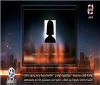 فيديو| 3 تسجيلات صوتية تكشف محاولة الإخوان إرهاب المواطنين بـ«كورونا»