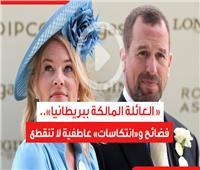 فيديوجراف| « العائلة المالكة ببريطانيا»..فضائح و«انتكاسات عاطفية» لا تنقطع