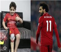 «هدية» من محمد صلاح إلى طفل فقد ساقه في حرب سوريا