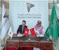 «الغرف السعودية» يوقع مذكرة تفاهم مع تنمية تجارة هونغ كونغ