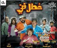 أكرم حسني وأبطال «عطل فني» على مسرح دار الحكمة بجدة اليوم