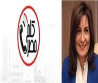 فيديو| وزيرة الهجرة تكشف تفاصيل تطبيق «كلم مصر» بعد إطلاقه
