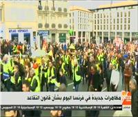 بث مباشر| مظاهرات في فرنسا بشأن قانون التقاعد