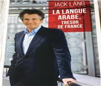كنوز اللغة العربية في كتاب جديد بفرنسا