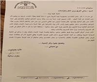 مطران سمالوط يطالب وزير النقل بطريق لكنيسة شهداء ليبيا