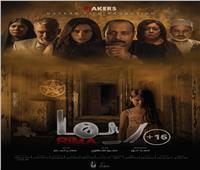 مفاجأة.. «ريما» يتذيل إيرادات السينما ويحقق 1200 جنيه