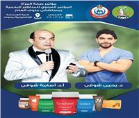 مستشفى منوف العام تنظم اقوي المؤتمرات العلمية لجراحة المناظير الرحمية