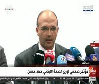 بث مباشر| مؤتمر صحفي لوزير الصحة اللبناني حول «كورونا»