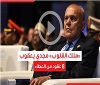 فيديو جراف| «ملك القلوب» مجدي يعقوب.. 8 عقود من العطاء