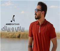 فيديو| أحمد بتشان يطرح ثاني كليباته «بيني وبينك»