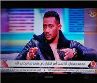 محمد رمضان أطالب الجمهور بالتضامن مع الطيار لعودته إلى عمله
