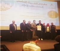 جامعة أسيوط تفوز بثلاثة جوائز بمهرجان الشروق لإبداعات طلاب الإعلام