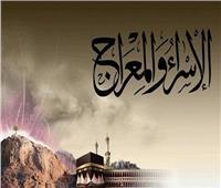 ما حكم الاحتفال بذكرى الإسراء والمعراج في رجب؟ «الإفتاء» تجيب